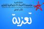 تجديد المكتب الإقليمي لمؤسسة الأعمال الاجتماعية للتعليم فرع مراكش